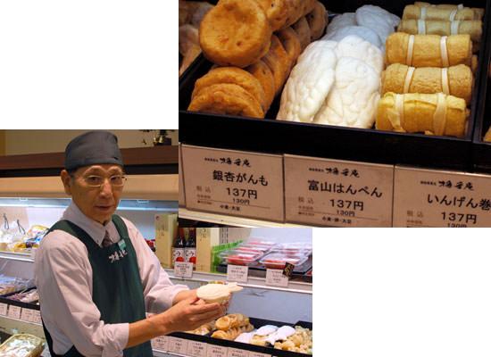 『富山はんぺん』1個137円