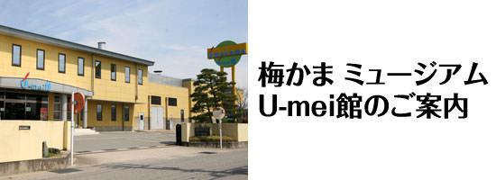 梅かまミュージアム U-mei館(ゆうめいかん)のご案内