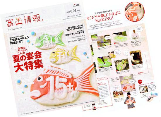 富山情報の表紙で創刊15周年記念の名入れかまぼこをご紹介頂きました。
