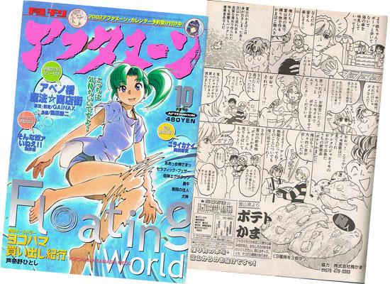 ポテトかま紹介マンガ掲載の月刊アフタヌーン 2002年10月号