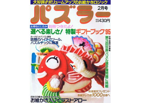 かまぼこには見えない写真でパズラー 1995年2月号の表紙を飾りました。