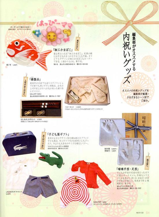 富山の子育て雑誌「はっぴーママ」に内祝い品としてオーダーメイド細工かまぼこが掲載!