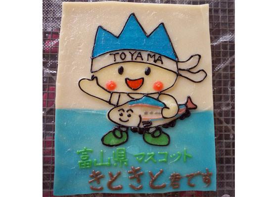 北陸新幹線 元気とやまマスコット 可愛いきときと君カマボコ!