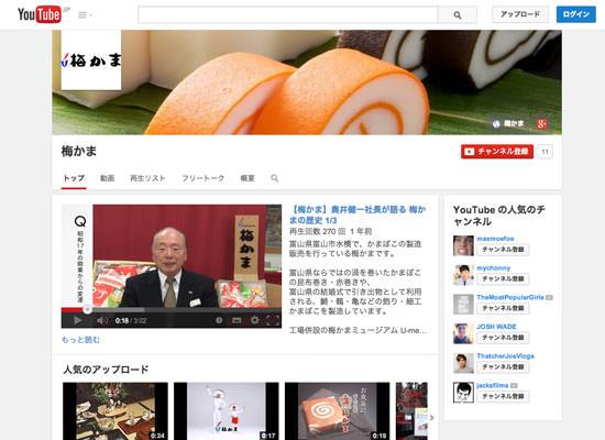 梅かまの歴史が詰まった約100本の動画を公式YouTubeで公開中!