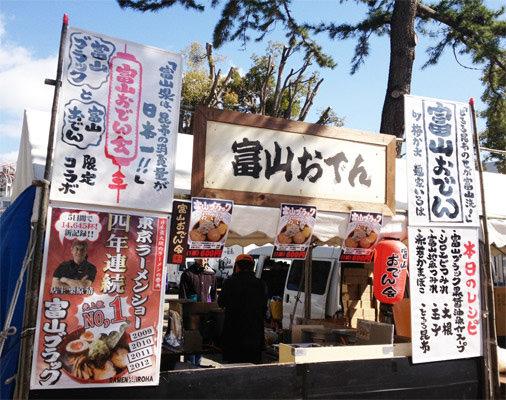 小田原おでんサミットで富山ブラックおでん1800食完売!