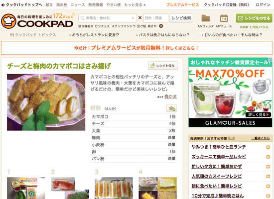 美味しいかまぼこ・すり身レシピを梅かま公式クックパッドで公開中