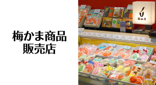 梅かま商品販売店