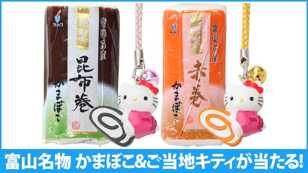富山名産 かまぼこ&ご当地キティが当たる!Twitterでフォロー&リツイート