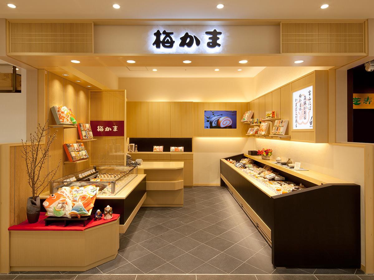 梅かま きときと市場 とやマルシェ店(富山駅)