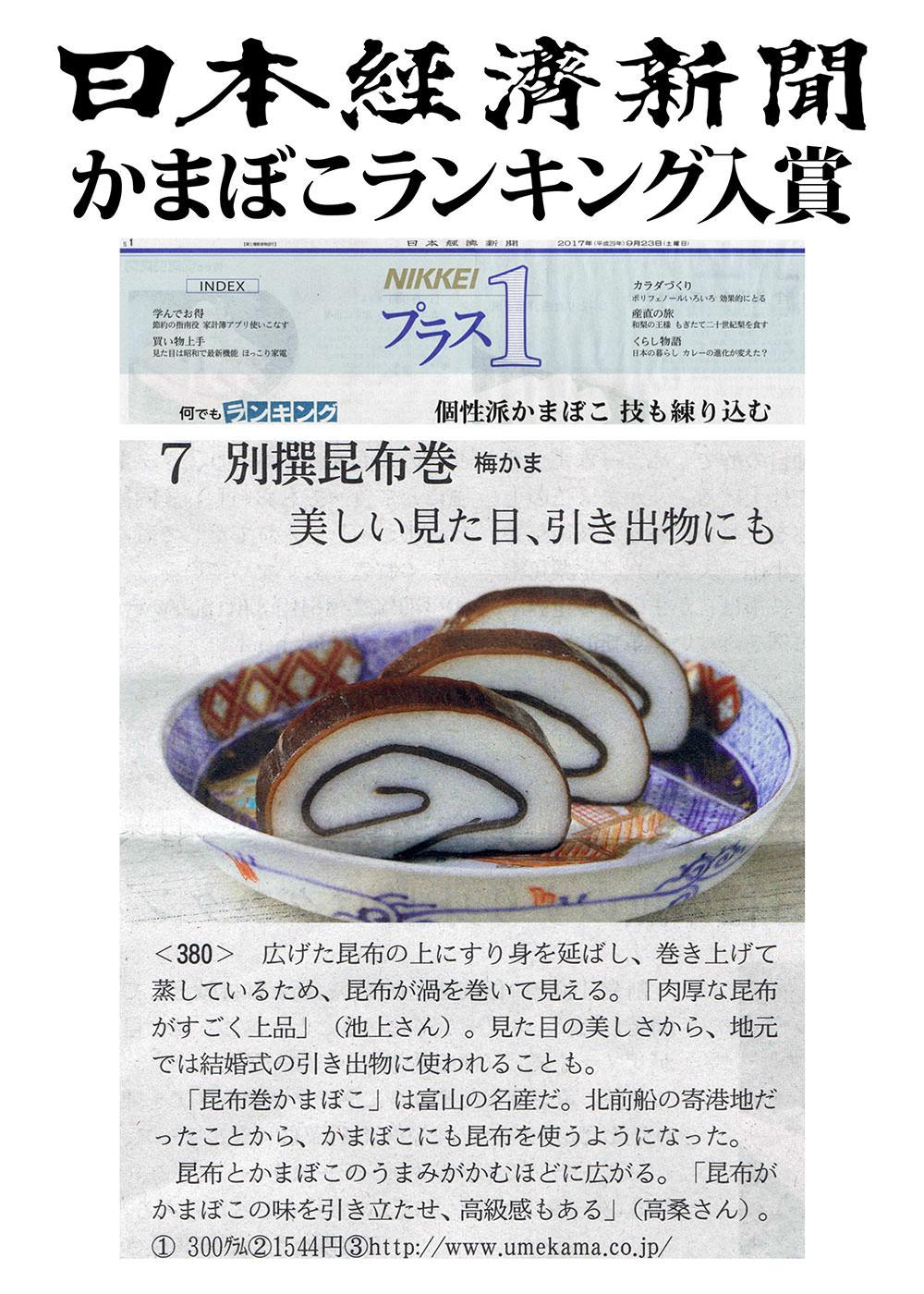 日経新聞 かまぼこランキング入賞「別撰 昆布巻」