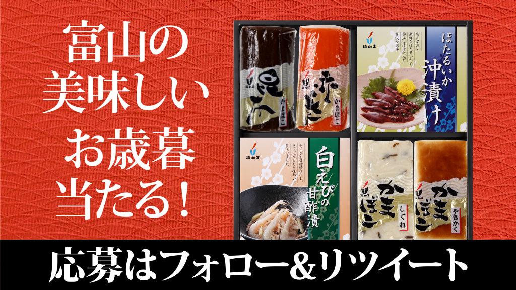 富山の美味しいお歳暮当たる!今年1年のご愛顧に大感謝!