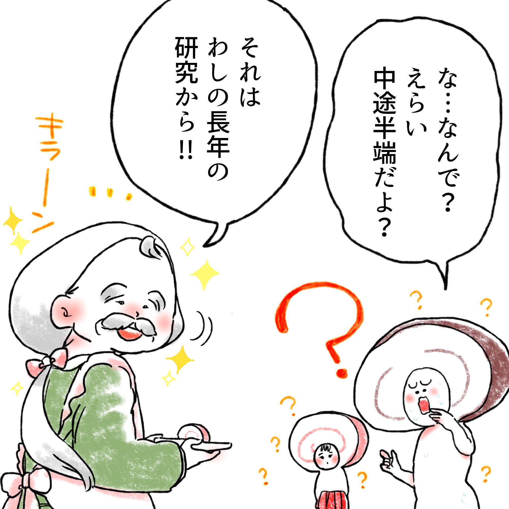 ウメカマンガ 1cm目 かまぼこがいちばん美味しいのは【1.1cm】でありますっ!その秘密とは!?