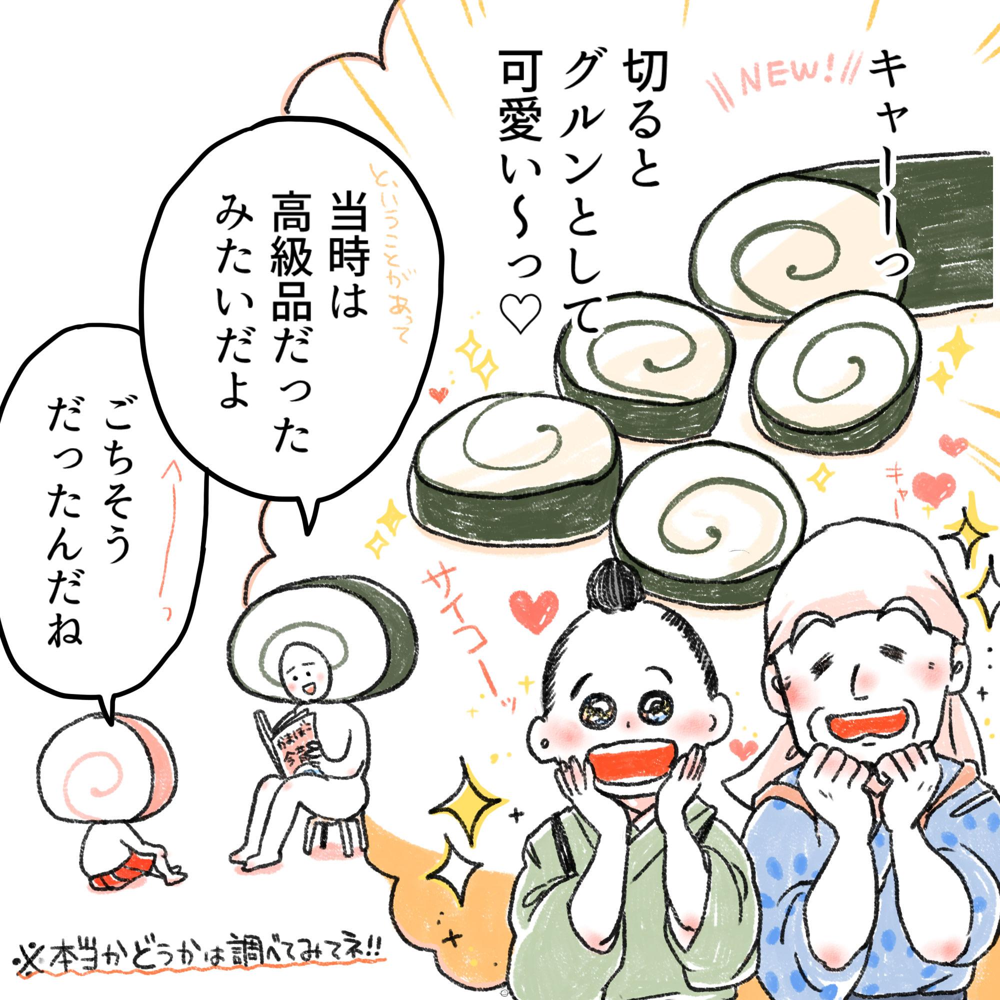 ウメカマンガ 2本目 富山の板なしかまぼこは昆布巻が起源?