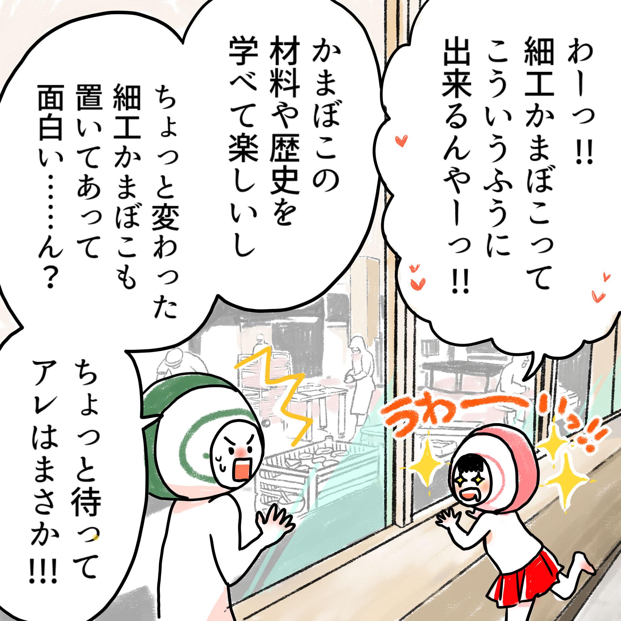 ウメカマンガ 3つるぎ目 富山の工場見学ならU-mei館!体験 試食 展示 お子様に人気のアレも!