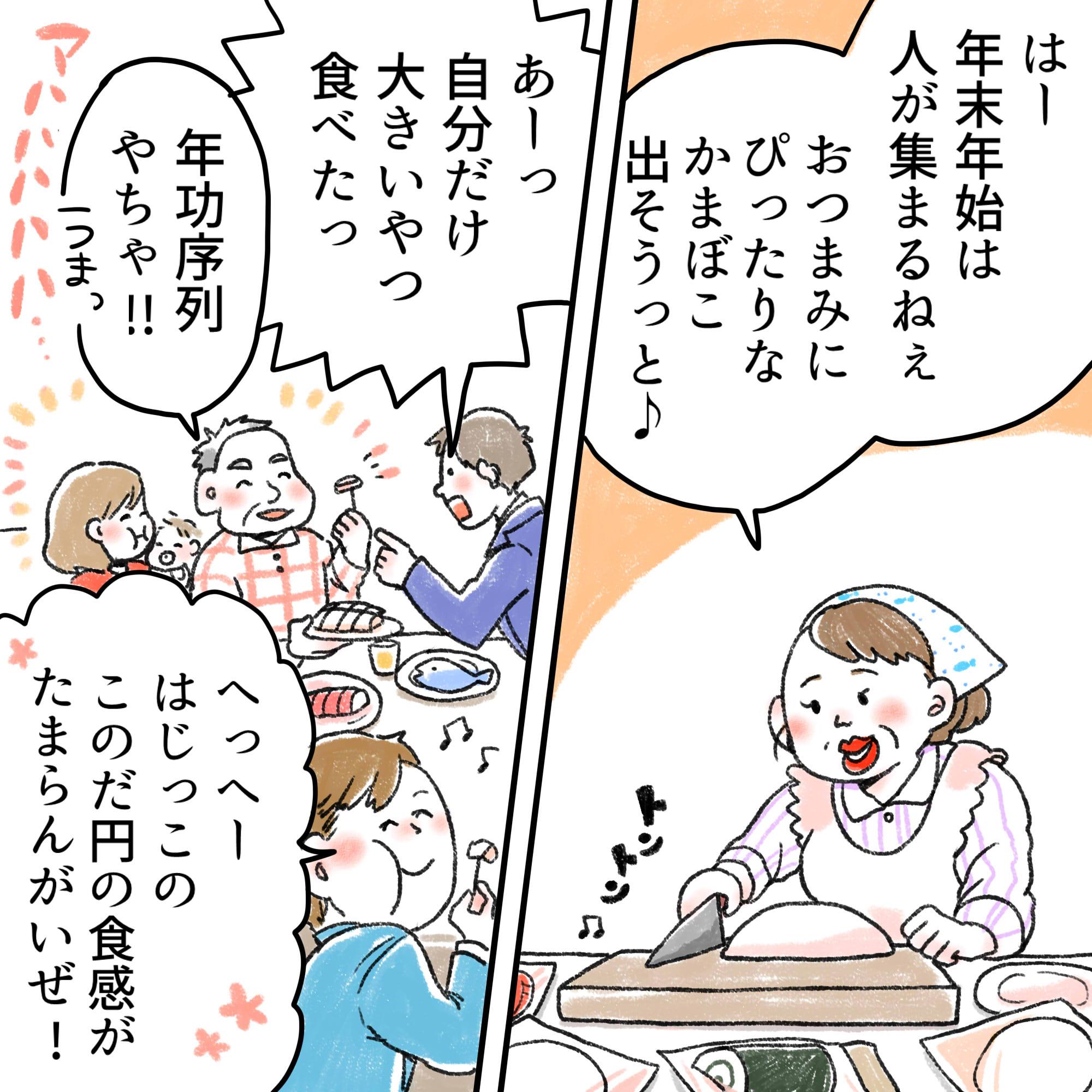 ウメカマンガ 6杯目 富山のお正月に欠かせない やわらかの形に隠された秘密