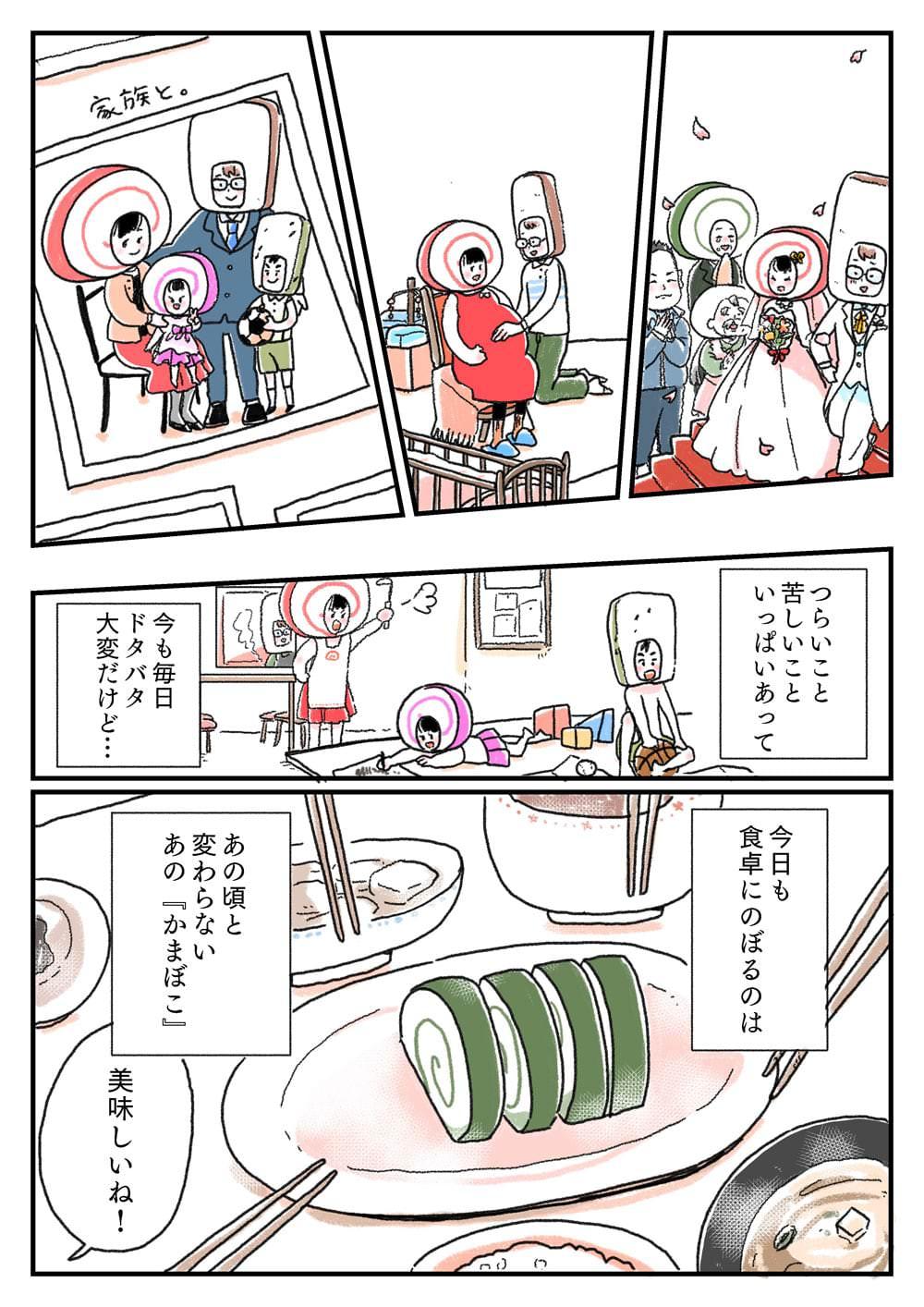 ウメカマンガ(巻) 0巻目 リニュって目指せ!国民的かまぼこマンガ&日曜18時枠!