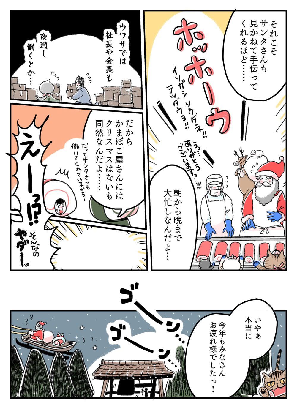 ウメカマンガ(巻) 1徹目 師走の呼吸 猫ノ型 大カマ騒動 NOクリスマスはもう我慢できん!