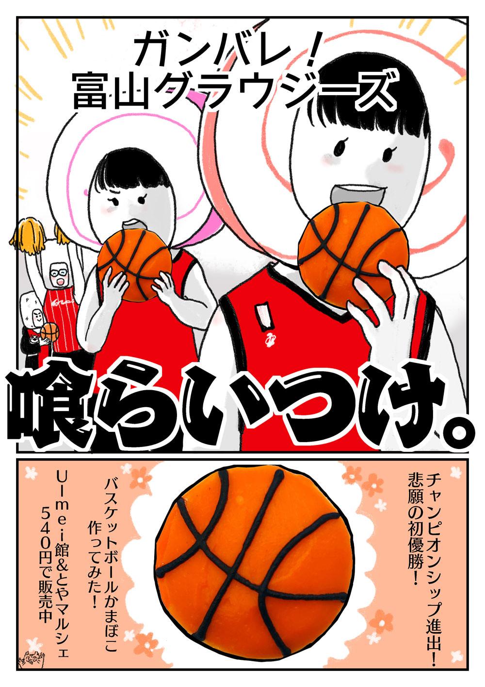 ウメカマンガ(巻) 4勝目 ガンバレ!富山グラウジーズ!喰らいつけ。CS出場&初優勝!