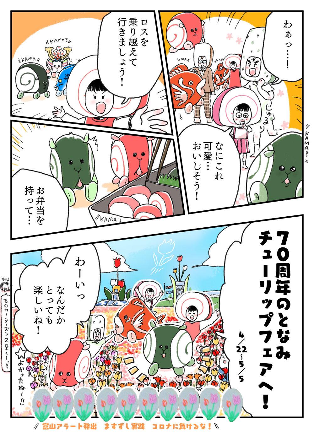ウメカマンガ(巻) 5モル目 KAMA KAMA ウメカマー!かまぼこが車になって大騒動!
