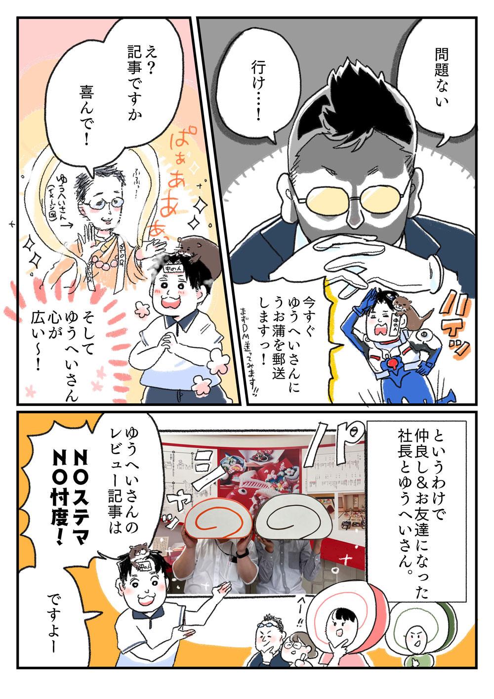 ウメカマンガ(巻) 6YUHEI目 祝 うお蒲出演!とやま暮らし&ネプリーグ♪