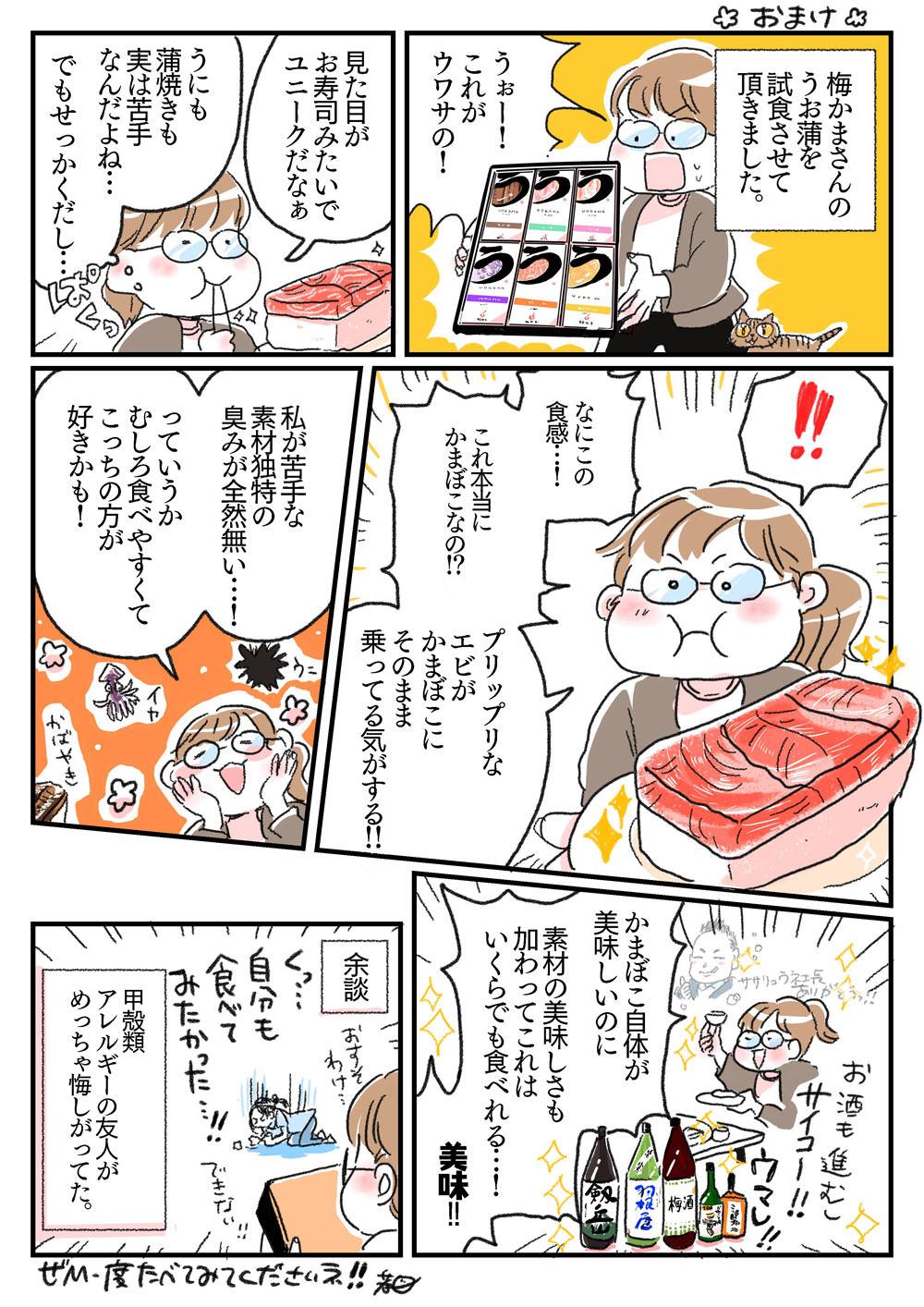 ウメカマンガ(巻) 8杯目 人気ランキング1位のうお蒲!富山のお酒との相性もバッチリ!